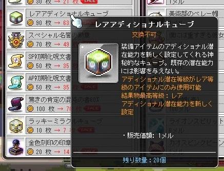 Maple_17837a.jpg