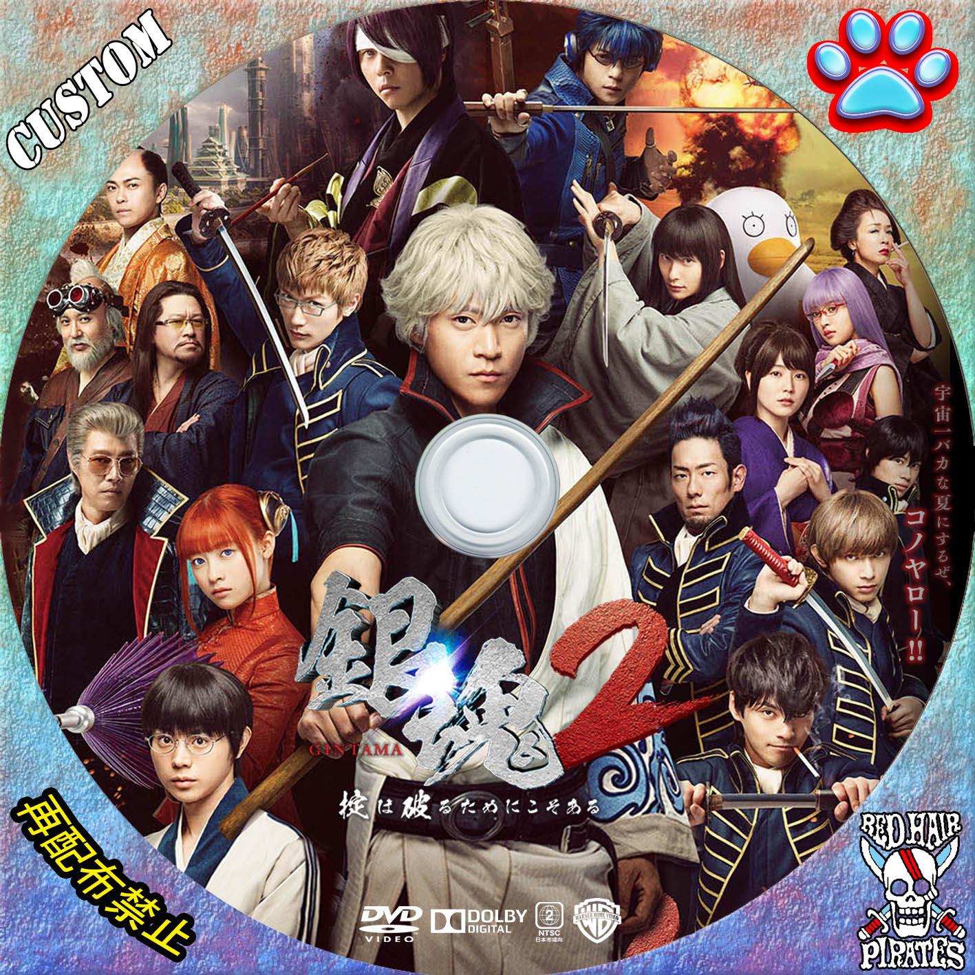 DVDラベル 銀魂,2. BDラベル
