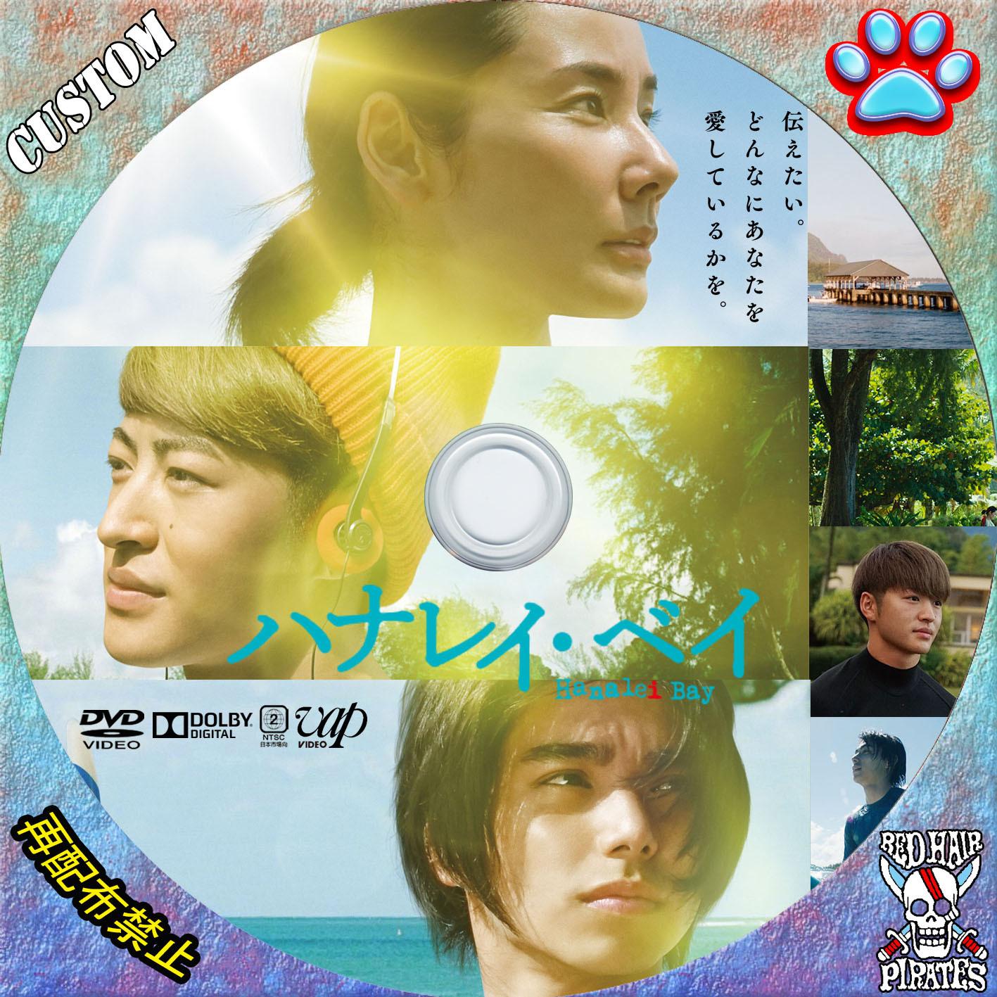 村上 春樹 dvd