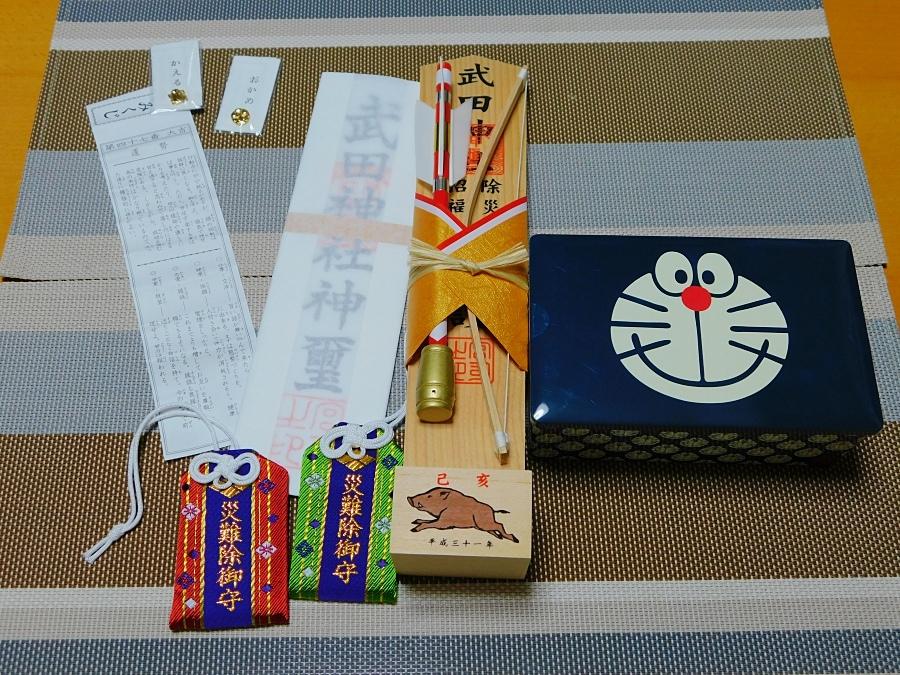 takeda-20190102-18.jpg