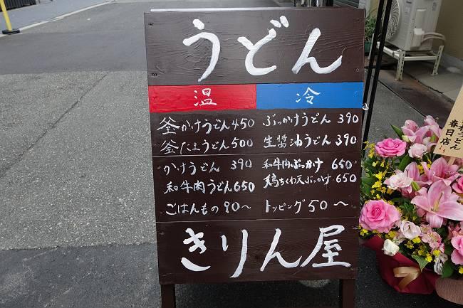 きりん 3