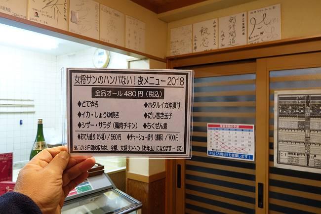 山田 10