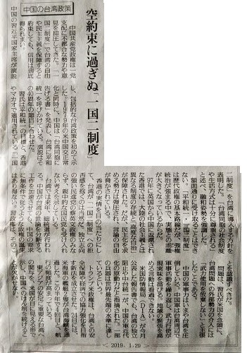 読売社説310129