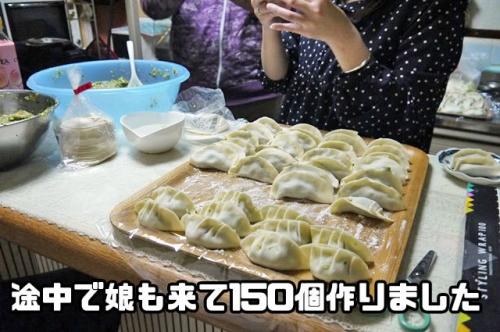 餃子作り1