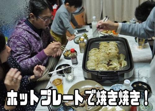 餃子焼き焼き