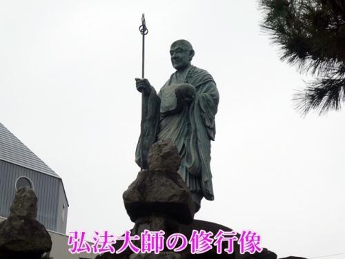 弘法大師の修行像