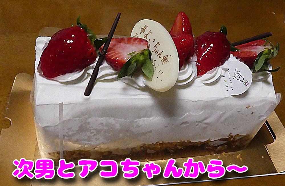バースディーケーキ