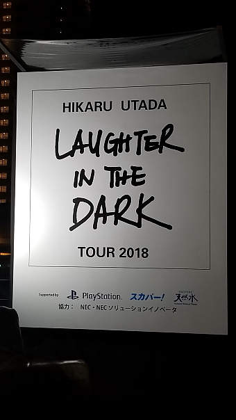 2018年12月宇多田3