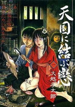 OHKOSHI-tengoku-ni-musubu-koi1.jpg