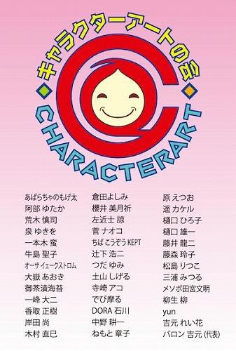 character-art2.jpg