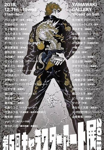 character-art5.jpg