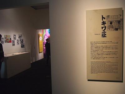 fujiko-a-ten16.jpg