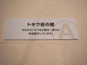 fujiko-a-ten18.jpg