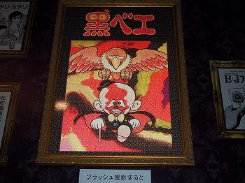 fujiko-a-ten34.jpg