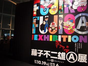 fujiko-a-ten4.jpg