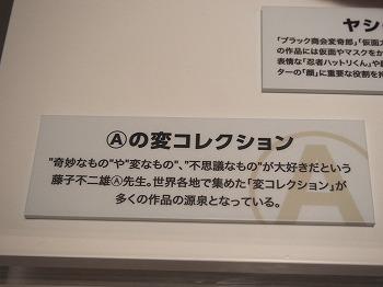 fujiko-a-ten54.jpg