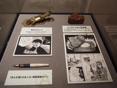 fujiko-a-ten57.jpg