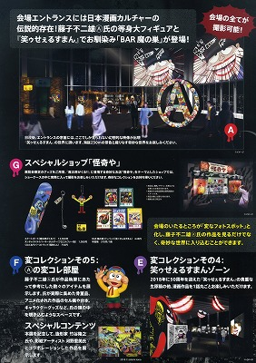 fujiko-a-ten63.jpg