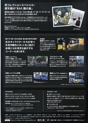 fujiko-a-ten64.jpg