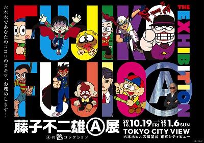 fujiko-a-ten83.jpg