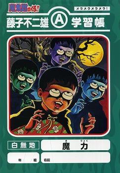 fujiko-a-ten85.jpg
