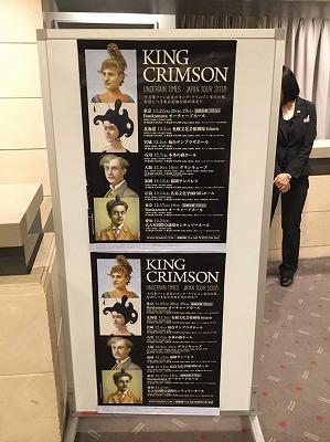 king-crimson10.jpg