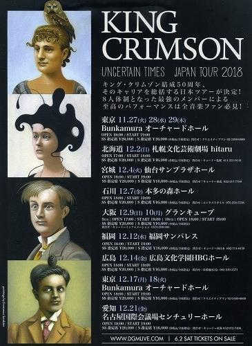 king-crimson6.jpg