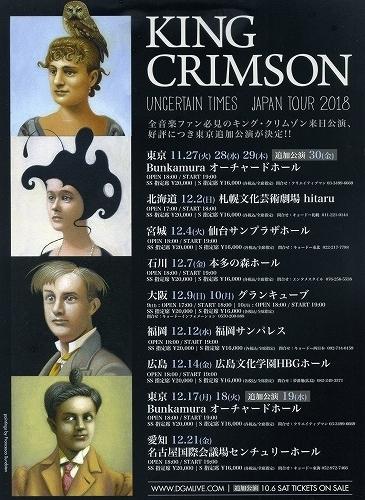 king-crimson7.jpg