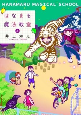 1-hanamarumahou_3.jpg