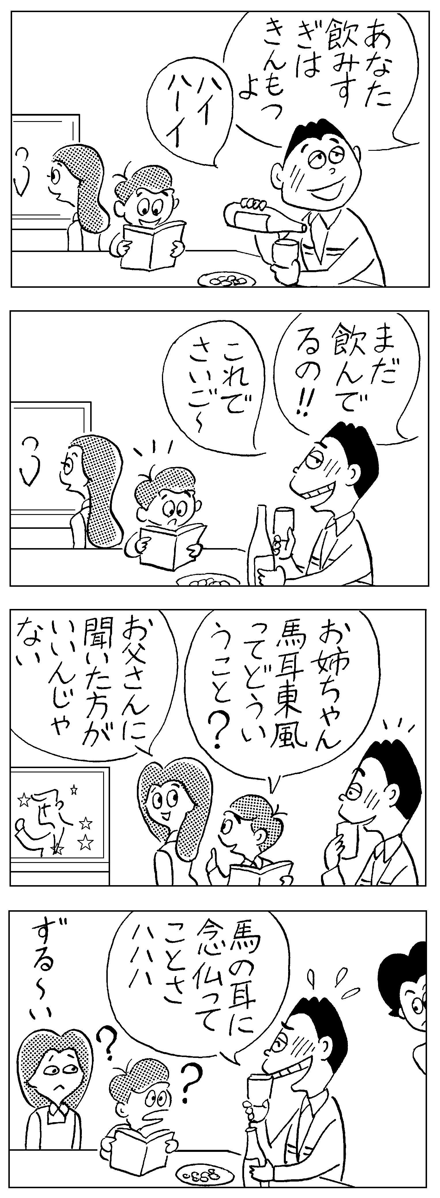 108、便利な日本語