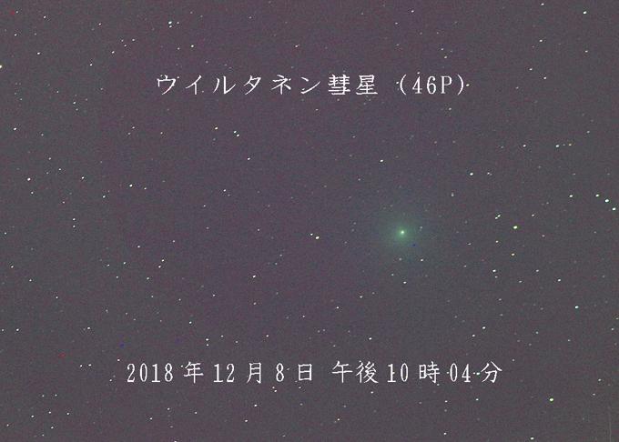 ウイルタネン彗星2018年12月8日