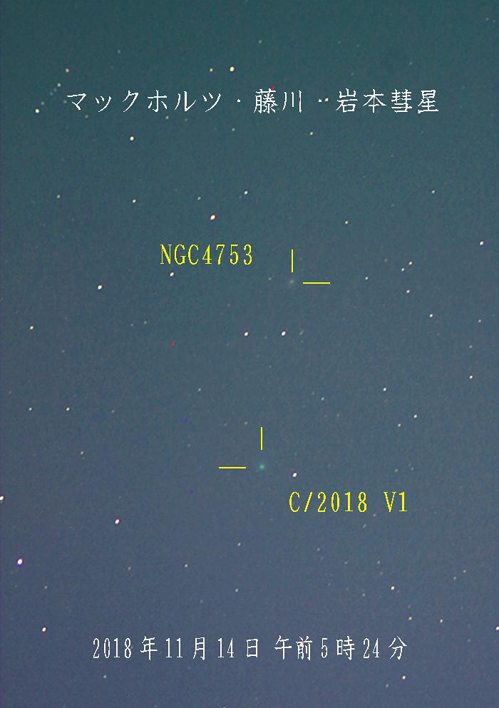 マックホルツ・藤川・岩本彗星 20181114