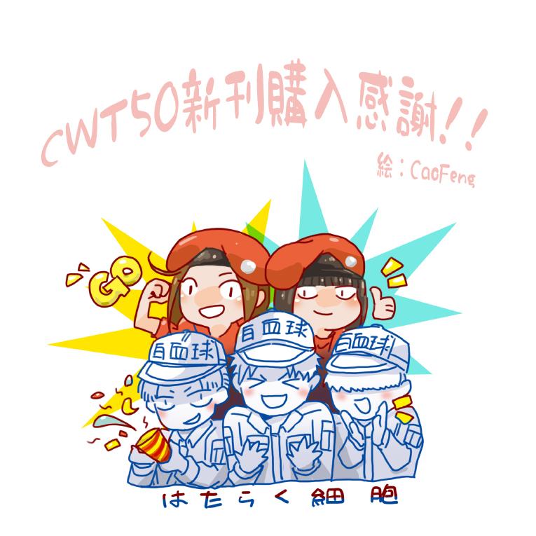 CWT50感謝圖