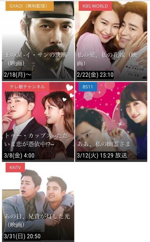 2019ジョンソク出演作放送情報