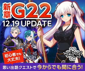 G22-2nd広告