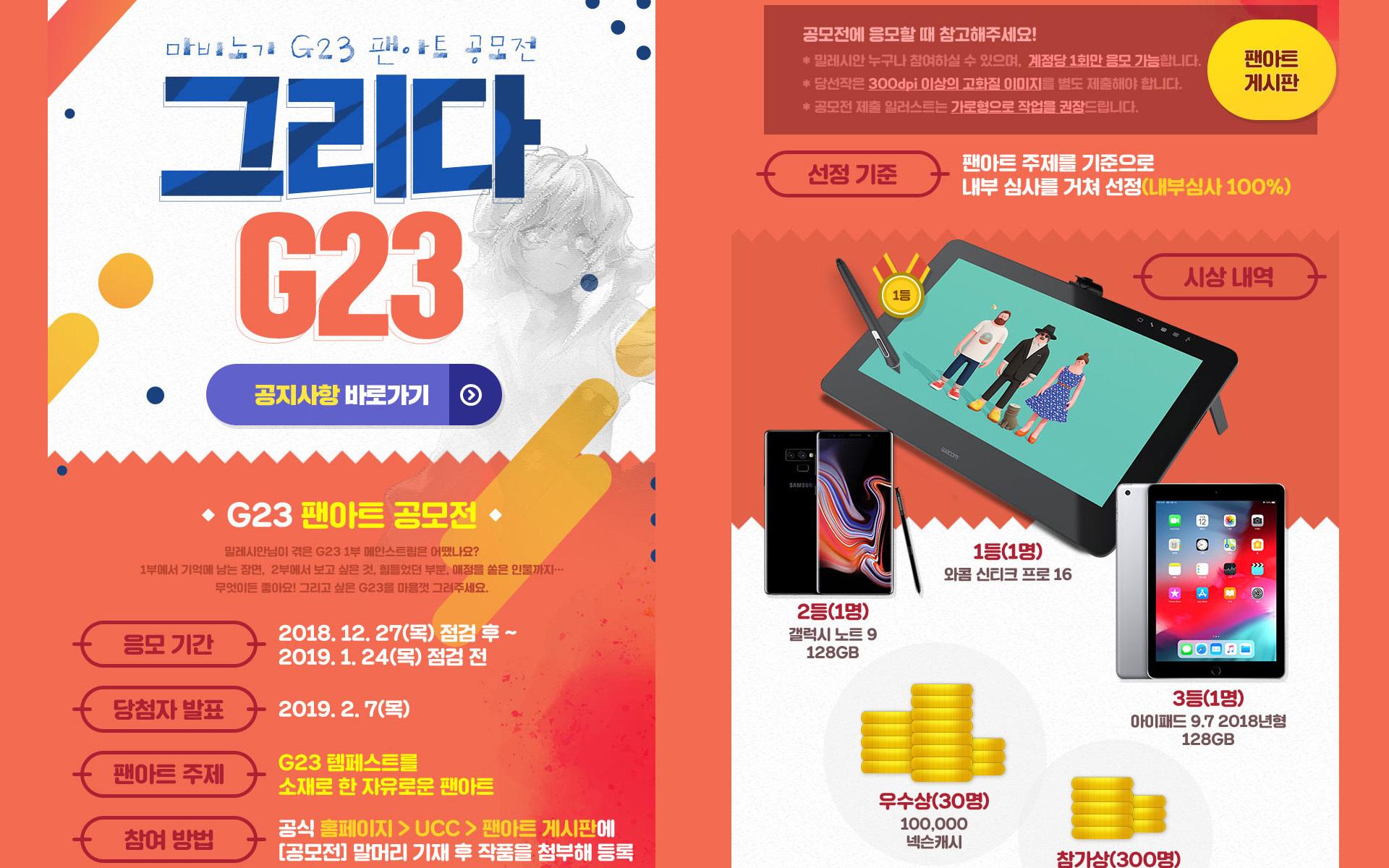 韓国マビ1901-プレゼント1