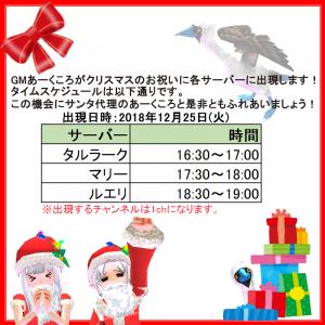 クリスマスGM-案内