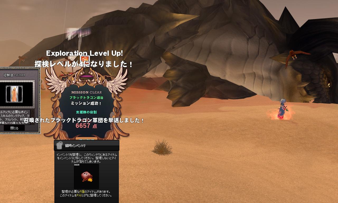 ブラックドラゴン退治・巨躯5