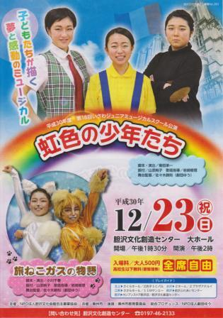 第18回いさわジュニアミュージカルスクール公演 12月23日(日)に行われます