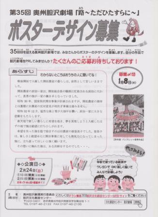 奥州胆沢劇場ポスターデザイン募集!