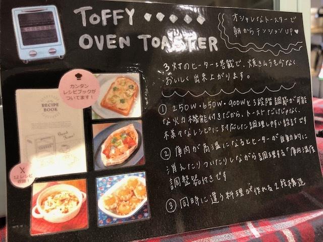 TOFFYトースター