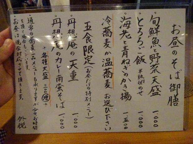 丹想庵健次郎@浅草 (3)