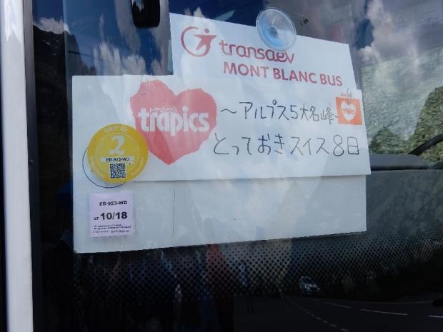 6日目ツアーバス