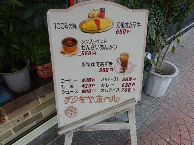 デンキヤホール@浅草 (9)