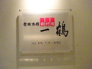 一鶴@心斎橋 (9)