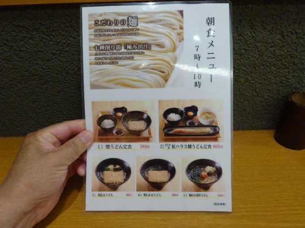 本町製麺所@新大阪 (1)