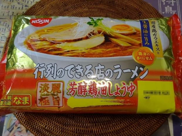 端麗鶏油醤油@日清 (1)