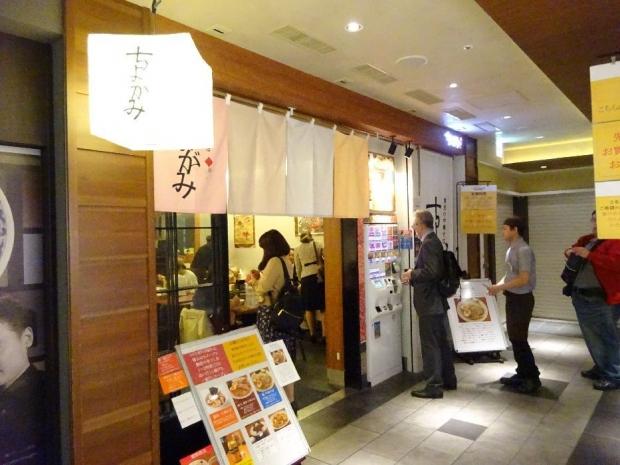 ちよがみ@東京ラーメンストリート (6)