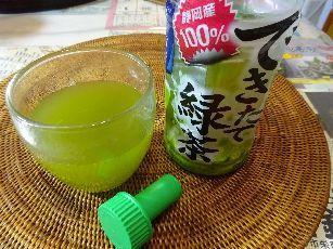できたて緑茶 (4)