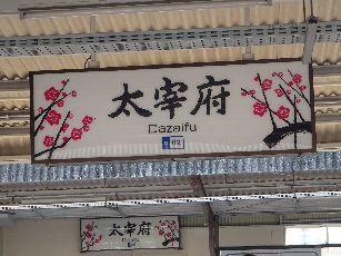 大宰府 (3)